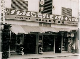 歴代店舗画像3